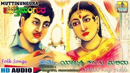 puttalingappa Muttinungura - Kannada Folk Songs - Jukebox_HD