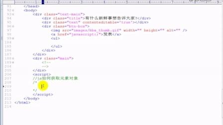 Web前端开发培训 JavaScript淘宝轮播图