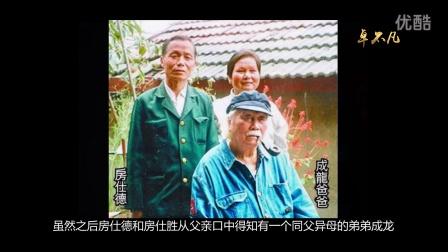 成龙同父异母哥哥房仕德和房仕胜图片资料视频 卓不凡98期
