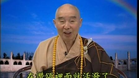 华严经讲记-世主妙严品第一(超清版)-0468b