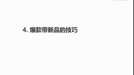 (2016.10.17)新品破零实操技巧