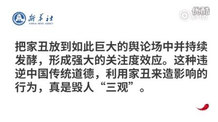 央媒批王宝强炒作,王楠老公:寒