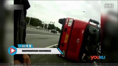 监拍货车闯红灯失控侧翻 电瓶车擦肩而过死里逃生