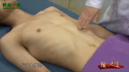健胃之法~上、中、下脘三穴(穴位按摩)