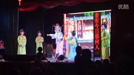 福建省漳浦县职业乡剧团《山寨情缘》2片段