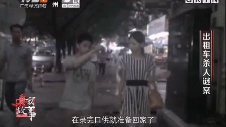 出租车杀人谜案_真实故事20161019