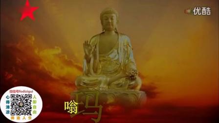 241六字大明咒(蒙语版 好听)_高清