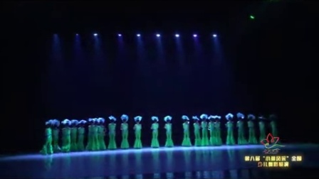第八届小荷风采《五彩梦》幼儿舞蹈大赛