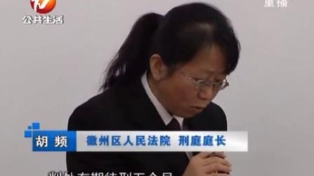 徽州区人民法院公开庭审进校园
