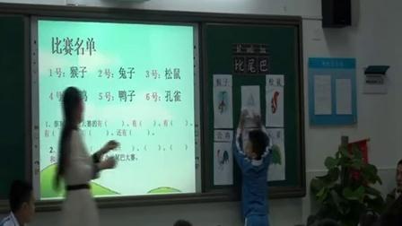 小学一年级语文比尾巴福田小学朱海容
