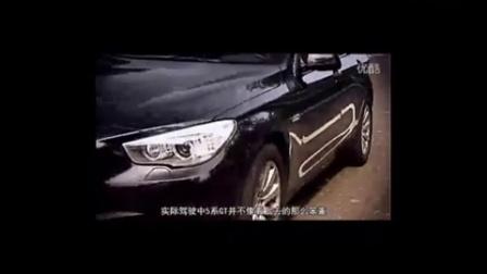 车168试驾 宝马5系GT[高清版]汽车之家汽车试驾