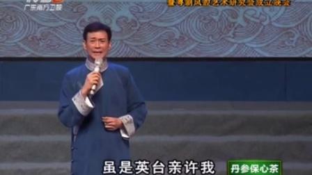 """20161013梁山伯与祝英台之""""山伯临终""""(郑少秋演唱)_高清"""