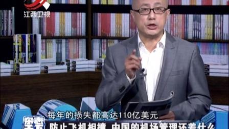 防止飞机相撞 中国的机场管理还差什么 杂志天下 161020
