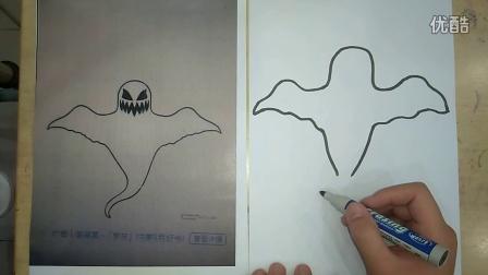 恐怖的幽灵跟李老师学画画