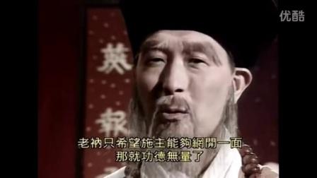 """神僧以60年功力的""""六脉神剑""""降魔,段氏后人果然名不虚传"""