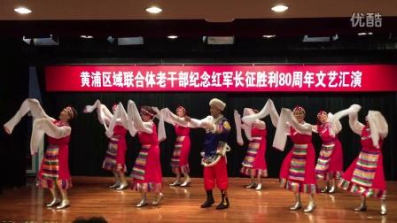 藏舞《再唱山歌给党听》——黄浦区域联合体老干部纪念红军长征胜利80周年文艺汇演