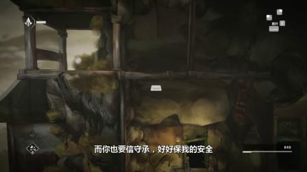 刺客信条 中国编年史 第1期