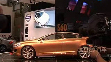 09上海车展-沃尔沃S60概念车亚洲首发