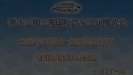 09上海车展-三厢世嘉点亮东风雪铁龙看台