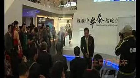 09上海车展之华泰特拉卡T9发布