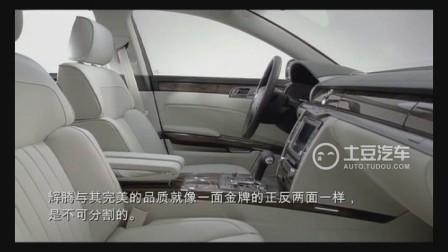 新辉腾君临紫禁城 77.9万-241.2万元