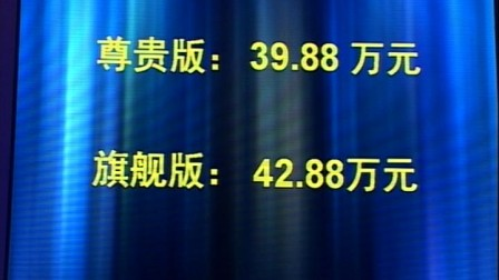 广汽本田歌诗图售39.88-42.88万