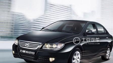 大陆首款纯电动轿车登陆台湾