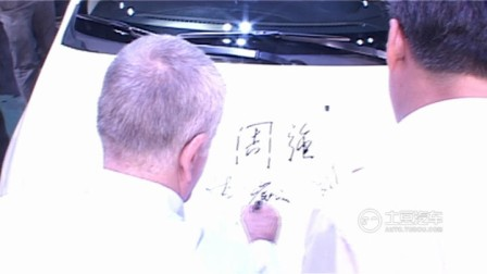 广汽菲亚特工厂竣工曁首款产品菲翔下线仪式