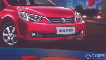 东风日产启辰R50活力上市 售价6.78万-8.38万元