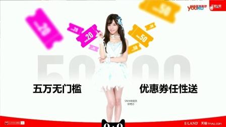 [直播回放]ELAND X SNH48 双十一提前GO