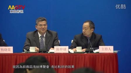 MGTV:2016廣東21世紀海上絲綢之路國際博覽會召開新聞發佈會