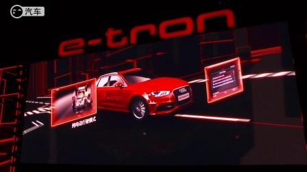 售价39.98-40.78万元 全新奥迪A3 Sportback e-tron上市