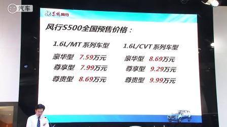 风行S500成都车展启动预售 售价6.5万元起