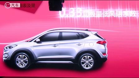 售价15.99万-23.99万元 北京现代全新途胜正式上市
