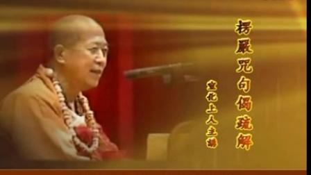 楞严咒  咒文详解 句偈疏解    宣化上人    (98)