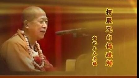 楞严咒  咒文详解 句偈疏解    宣化上人    (102)