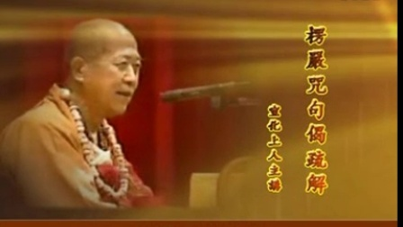 楞严咒  咒文详解 句偈疏解    宣化上人    (104)
