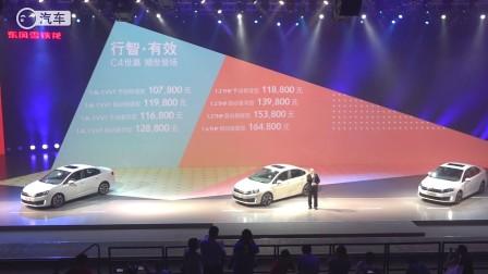 售价10.78万元-16.48万元 东风雪铁龙C4世嘉撼世登场