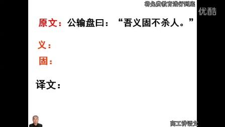 高工讲语文初三九年级语文下册第五单元 17公输墨子