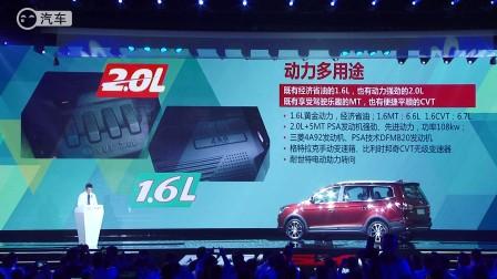 售价6.99万-10.29万元  加大号家用7座SUV东风风行SX6正式上市