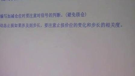 0001.优酷网-【周六培训】文华财经程序化交易(三)- 国都期货120915