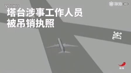 华东空管局13人因飞机被