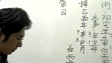 陈龙羽-嫁娶安床择日27