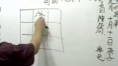 陈龙羽-嫁娶安床择日30