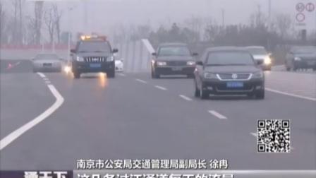 """南京长江大桥28号封闭 维修改造27个月 桥头堡""""修旧如故"""" 161021 通天下"""