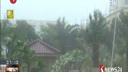"""广东汕尾:强台风""""海马""""昨天中午登陆 看东方 161022"""