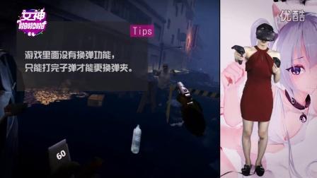 《Lop Nor Zombie VR》Lola爱上国产僵尸 专爱打手枪(上) 52