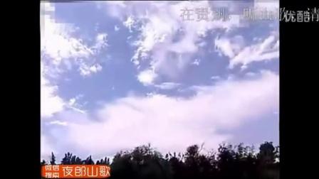 贵州夜郎山歌-金鸡飞-安顺山歌
