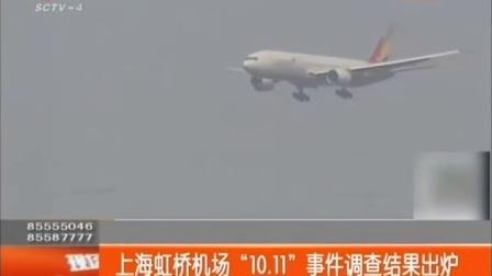 """上海虹桥机场""""10.11""""结果出炉 20161022 现场快报"""