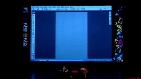 Wacom创意精英大师会2011北京站-黄光剑讲座 _高清